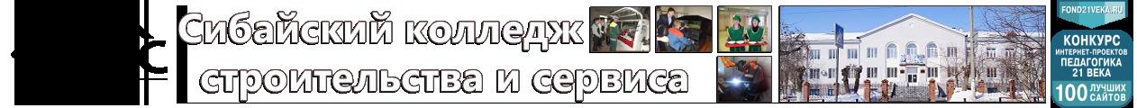 ГБПОУ СКСС
